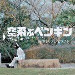 [Album] 空飛ぶペンギン – あの娘のプレイリスト (2016.02.22/RAR/MP3)
