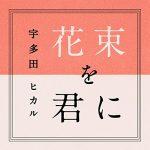 宇多田ヒカル (Utada Hikaru) – 花束を君に [Mora FLAC 24bit/96kHz]