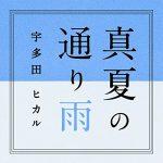 宇多田ヒカル (Utada Hikaru) – 真夏の通り雨 [Mora FLAC 24bit/96kHz]