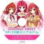 ensemble SWEET OP/ED曲ミニアルバム