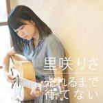 [Single] 里咲りさ – 売れるまで待てない (2016.09.07/MP3/RAR)