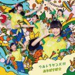 [Single] ぷちぱすぽ☆ – ウルトラサンバ (2016.09.14/MP3/RAR)