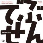 [Album] 小西康陽 – ドラマ「でぶせん」 オリジナル・サウンドトラック (2016.09.28/MP3/RAR)