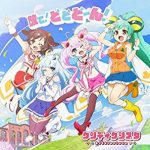 [Single] TVアニメ「SHOW BY ROCK!!#」クリティクリスタ 挿入歌「放て!どどどーん!」 (2016.10.19/MP3/RAR)