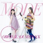[Album] アンジュルム – 演劇女子部「モード」オリジナルサウンドトラック (2016.11.02/MP3/RAR)