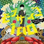 [Album] 川井憲次 – モブサイコ100 Original Soundtrack (2016.11.23/MP3/RAR)