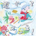 [Album] オムニバス – 遅れてゴメンネ! (2016.12.07/MP3/RAR)