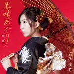 [Album] 岩佐美咲 – 美咲めぐり~第1章~ (2016.11.30/MP3/RAR)