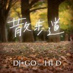 [Single] DJ☆GO – 散歩道 (feat. HI-D) (2016.12.14/MP3/RAR)