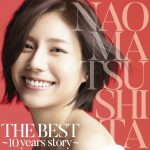 [Album] 松下 奈緒 – THE BEST ~10 years story~ (2016.12.07/MP3/RAR)
