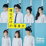 [Single] Goose house – 僕らだけの等身大 (2017.01.06/MP3/RAR)