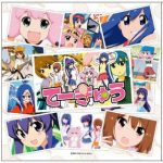 [Album] てーきゅうBEST (2016.09.28/MP3/RAR)