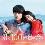 [Album] miwa – 映画「君と100回目の恋」オリジナルサウンドトラック (2017.02.04/MP3+Flac/RAR)