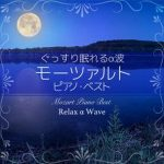 [Album] Relax α Wave – モーツァルト ピアノ ベスト (2016.06.29/Hi-Res FLAC/RAR)