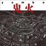 [Album] yumbo – 鬼火 (2016.10.12/MP3/RAR)