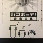 [Album] 石川 淳安藤浩和 – ハコボーイ!音楽全集 (Flac/RAR)