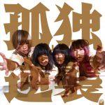 [Single] ゆるめるモ! – 孤独と逆襲EP (2017.03.15/MP3/RAR)
