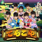 [Album] スタメンKiDS – てらこやEP (2017.03.08/MP3/RAR)