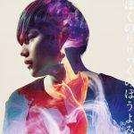 [Single] ぼくのりりっくのぼうよみ – Be Noble (2017.03.08/AAC/RAR)