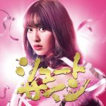 [Single] AKB48 – シュートサイン (2017.03.08/AAC/RAR)