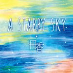 [Single] 円香 – A STARRY SKY (2017.03.22/MP3/RAR)