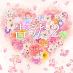 [Album] erica – 告うた2〜卒業までに伝えたいこと〜 (2017.03.02/MP3/RAR)