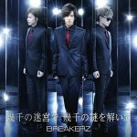 [Single] BREAKERZ – 幾千の迷宮で 幾千の謎を解いて (2017.01.18/Flac/RAR)