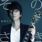 [Single] 富澤タク – そのさき (2017.03.22/MP3/RAR)