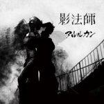 [Single] アルルカン – 影法師 (2017.03.01/MP3/RAR)