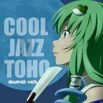 [Album] Swing Holic – COOL JAZZ TOHO II (2016.08.13/Flac/RAR)