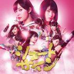 [Single] AKB48 – シュートサイン (2017.03.15/MP3+Flac/RAR)