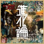 [Single] RADIO FISH – 進化論 (2017.04.18/MP3/RAR)