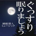 [Album] TENDER SOUND JAPAN – ぐっすり眠りましょう (2017.04.19/MP3/RAR)