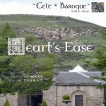 [Album] Heartsease – Heart's-Ease (2017.04.05/MP3/RAR)
