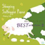 [Album] ヒーリング・ライフ – 眠れるソルフェジオ528Hz・ピアノ ベスト・セレクション2 (2017.04.12/MP3/RAR)