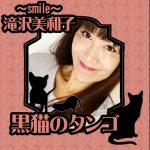 [Single] ~smile~滝沢美和子 – 黒猫のタンゴ(ピアノ伴奏) (2017.04.19/MP3/RAR)