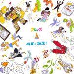 [Album] フレンズ – ベビー誕生! (2017.04.05/MP3/RAR)