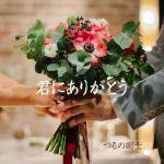[Single] つるの剛士 – 君にありがとう (2017.04.12/AAC/RAR)