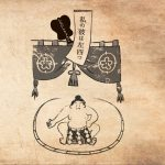 [Single] しらいしりょうこ – 私の彼は左四つ (2017.04.12/MP3/RAR)