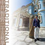 [Album] 中井智弥 – TRADITIONAL (2017.04.12/MP3/RAR)