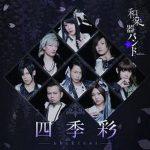 [Album] 和楽器バンド – 四季彩 (2017.03.22/Hi-Res FLAC/RAR)