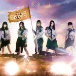 [Album] SKE48 – 「革命の丘」(TYPE-A) (2017.02.22/Hi-Res FLAC/RAR)