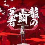 [Single] RINKU – ぼくらが旅に出る理由 (MP3/RAR)