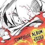 [Album] コンクリート・レボルティオ~超人幻想~THE LAST SONG』COMPOSITE ALBUM (2016.06.29/MP3/RAR)