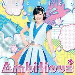[Album] Machico – Ambitious* (2016.07.27/MP3/RAR)