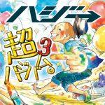 [Album] ハジ→ – 超ハジバム3。 (2016.10.05/MP3/RAR)
