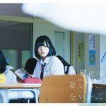 [MUSIC VIDEO] 欅坂46 – 世界には愛しかない (TYPE-A) (DVDISO)