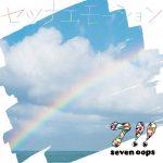 [Album] 7!!(セブンウップス) – セツナエモーション (2017.02.08/MP3/RAR)