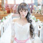[Single] 塩ノ谷早耶香 – 魔法 (2016.12.07/MP3/RAR)