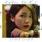 [Single] 吉川友 – さよなら、スタンダード (2017.05.24/AAC/RAR)